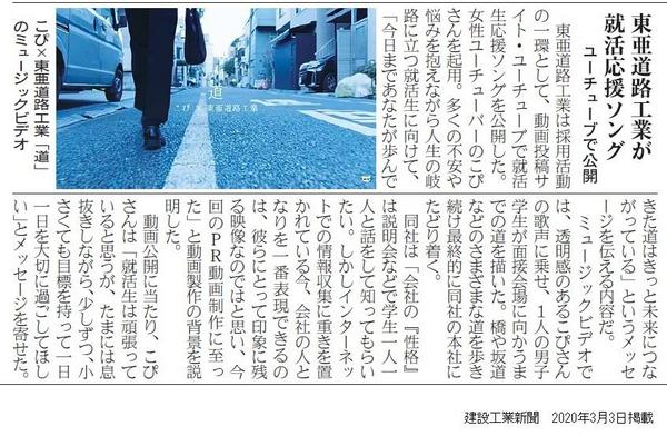 建設工業新聞.jpg